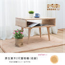 ♥【諾雅度】 原生實木2尺置物櫃-低腳-7073-2+7074-1 置物櫃 收納櫃 邊几