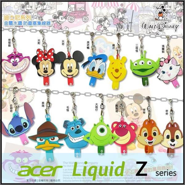 ☆1正版 迪士尼 金屬水鑽集線器/防塵塞/耳機線/傳輸線/ACER Liquid Z330/Z410/Z520/Z530/Z630/Z630S/Z5 Z150