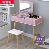 化妝桌 北歐臥室小戶型迷你梳妝台簡約現代網紅風多功能翻蓋化妝台桌T 2色
