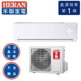 HERAN 禾聯 一級變頻 分離式 旗艦型冷專空調 HI-N231/HO-N23C(適用坪數約2-3坪、2.3KW)※不含贈品
