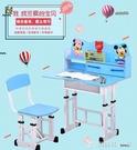 兒童寫字桌椅套裝幼兒園學習桌子小學生課桌可升降家用簡易書桌台 【全館免運】 YJT