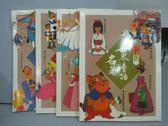 【書寶二手書T9/兒童文學_PBO】彩色世界童話名著_7~10冊間_共4本合售