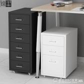 錦牛辦公文件櫃鐵皮櫃矮櫃儲物櫃資料檔案櫃行動小櫃子桌下抽屜櫃   《圖拉斯》