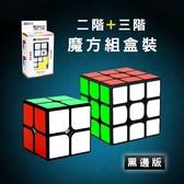 【888便利購】魔域魔術方塊禮盒組(2階+3階)(黑邊版)(授權)