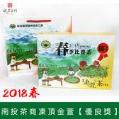2018春 南投茶商公會 凍頂金萱優良獎 買一送一 峨眉茶行