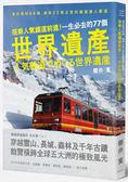 搭乘人氣鐵道前進!一生必去的77個世界遺產:海外取材86國,乘車22萬公里的鐵道達...