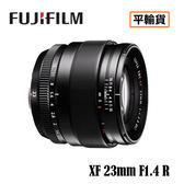 送保護鏡清潔組 3C LiFe FUJIFILM 富士 XF 23mm F1.4 R 鏡頭 平行輸入 店家保固一年