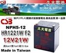 【久大電池】神戶電池 CSB HR1221W 12V21W NPH5-12 WP5-12 電動腳踏車 UPS不斷電系統