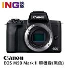 【映象攝影】贈64G Canon EOS M50 Mark II 單機身 黑色 佳能公司貨 BODY 微型單眼 4K VLOG M50II
