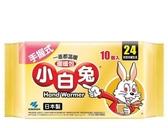 現貨 小白兔手握式暖暖包24小時 10入/1包【艾保康】