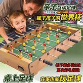 兒童桌上足球機玩具6桿桌面足球台親子游戲迷你足球桌大號益智力ZMD 免運快速出貨