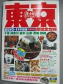 【書寶二手書T5/旅遊_HSZ】東京旅遊全攻略. 2010-11年_厲河策劃