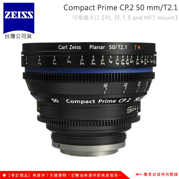 EGE 一番購】【客訂】Zeiss Compact Prime CP.2 50mm/T2.1 電影鏡頭【公司貨】