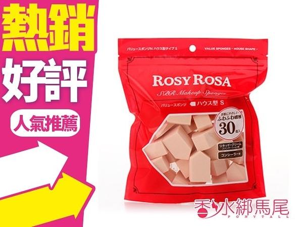 ROSY ROSA 粉底液粉撲 五角型 30入◐香水綁馬尾◐
