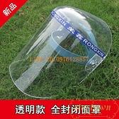 全透明電焊面罩 防護面罩 面屏 防飛沫防油放噴濺 有機玻璃面屏面具【繁星小鎮】