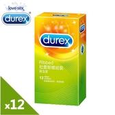 情人節 保險套專賣店VIVI情趣避孕套 衛生套 情趣商品 Durex 杜蕾斯 螺紋型 保險套 1 2 入  X 12 盒