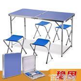 折疊桌椅 穩固摺疊桌擺攤戶外摺疊桌子家用餐桌椅便攜式鋁合金小桌子摺疊 童趣屋