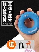 握力器硅膠握力器男可調大小練臂肌訓練五指力量康復握力圈鍛練手勁器材 JUST M