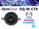 【DynaQuest】馬自達 適用 中央聲道喇叭DQ-M-CTR*公司貨