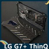 LG G7+ ThinQ 蝙蝠俠金屬框 黑暗騎士 螺絲款 防摔高散熱 飛鏢支架 保護套 手機套 手機殼
