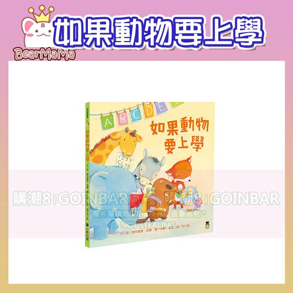 如果動物要上學 小熊 9789865593629 (購潮8)