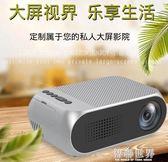 yg320手機家用投影儀高清微型迷你便攜投影機1080p家庭影院無線wifiATF