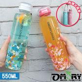 櫻花玻璃隨手瓶-附套(550ml)【愛買】