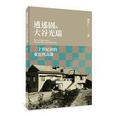 逍遙園與大谷光瑞:二十世紀初的東亞與高雄