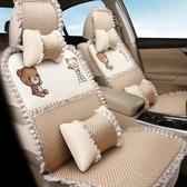卡通汽車坐墊四季通用可愛座墊全包亞麻冰絲夏季新款座椅女士座套 生活樂事館