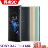 SONY XA2 Plus 手機 64G 【送 空壓殼+滿版玻璃保護貼】 24期0利率