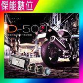 響尾蛇 全球鷹 D-500 D500【贈32G】雙鏡頭 機車行車記錄器 SONY 1080P 前後雙錄 內建WIFI 臺灣製造