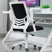 利邁電腦椅家用懶人辦公椅升降轉椅簡約座椅學生宿舍靠背現代椅子  ATF 極有家