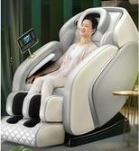 按摩椅 南極人按摩椅家用全身多功能全自動小型電動新款太空豪華艙老人器 爾碩LX