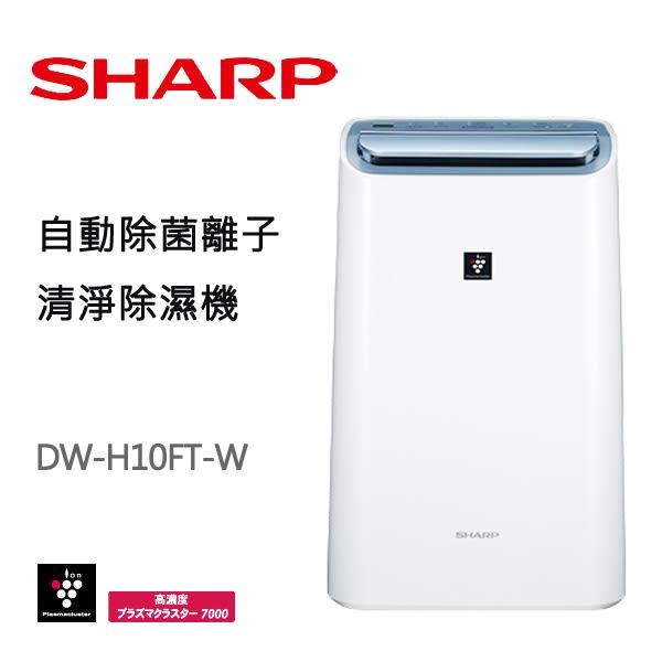 【福利品】SHARP夏普 10.5L 清淨除濕機 DW-H10FT-W 全機三年保固