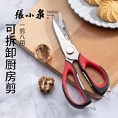 張小泉廚房剪刀強力雞骨肉剪家用多功能剪蝦魚食物剪多用燒烤剪子  免運快速出貨