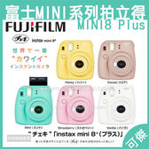 Fujifilm Instax Mini 8+ 拍立得相機 MINI8 Plus 二代  是現役mini 8的小改版鏡頭前緣增加了一個反射透鏡