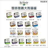 Schesir雪詩雅[天然貓罐,19種口味,泰國製](一箱28入)