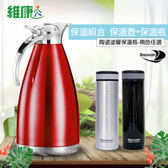 【維康】2L不鏽鋼真空保溫壺(紅)+超輕量保溫瓶WK800R_GPH保溫瓶-銀