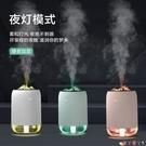 加濕器創意迷你USB超聲波車載噴霧加濕器 定制logo送禮臉部補水保濕禮品 愛丫