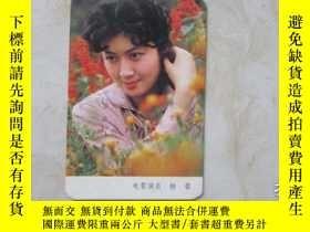 二手書博民逛書店罕見歌曲卡-電影演員楊蓉Y10058 中國電影出版社 中國電影出