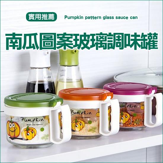 ✭米菈生活館✭【G25】南瓜圖案玻璃調味罐 配小勺 廚房 加蓋 調味瓶 粉末 鹽巴 味精 料理 烘焙
