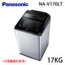 【Panasonic國際】17KG 變頻直立式洗衣機 NA-V170LT