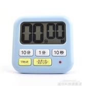計時器 計時器定時器 倒計時器老人用品計時鐘計時錶 廚房定時器 城市科技