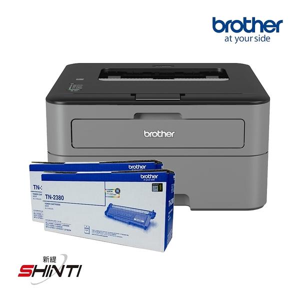 【搭原廠TN-2380二支】Brother HL-L2320D 高速黑白雷射自動雙面印表機