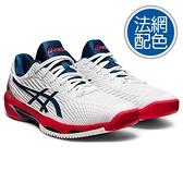 ASICS SOLUTION SPEED FF 2 網球鞋 速度型 輕量 法網配色 1041A182-101 21SSO