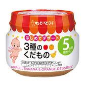 日本 KEWPIE C-57 三種水果泥70g (5個月以上適用)