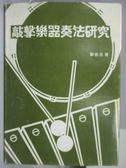 【書寶二手書T2/音樂_YBJ】敲擊樂器奏法研究