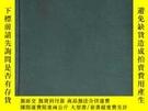 二手書博民逛書店罕見支那農民運動觀(日文)Y420124 長野朗 東京建設社 出版1933