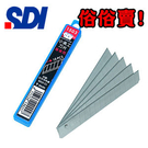 SDI 手牌  1503  日本特殊鋼 SK2 加鉻 小美工刀片 200盒 /件