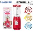 富士電通Fujitek 輕巧鮮榨果汁機2代 FT-JE013
